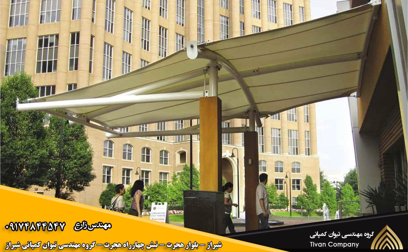 سایبان غشایی و سازه های پارچه ای ورودی ها در شیراز